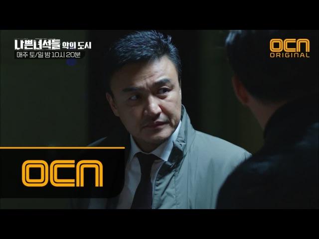 """BADGUYS2 양익준·지수 접견 요청한 박중훈! """"지금 어딨어 애들!"""" 돌아온 대답은 단5484"""