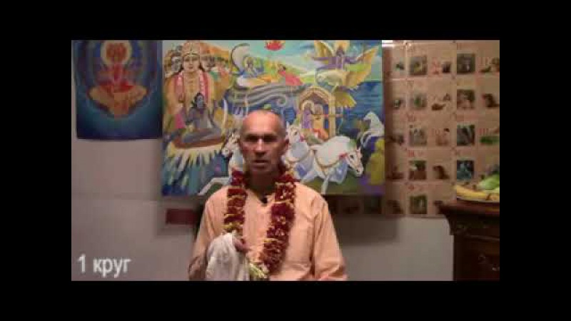 Харе Кришна Харе Рама, Мурали Мохан Махарадж. 108 раз - 16 кругов Джапа Медитация Движ ...