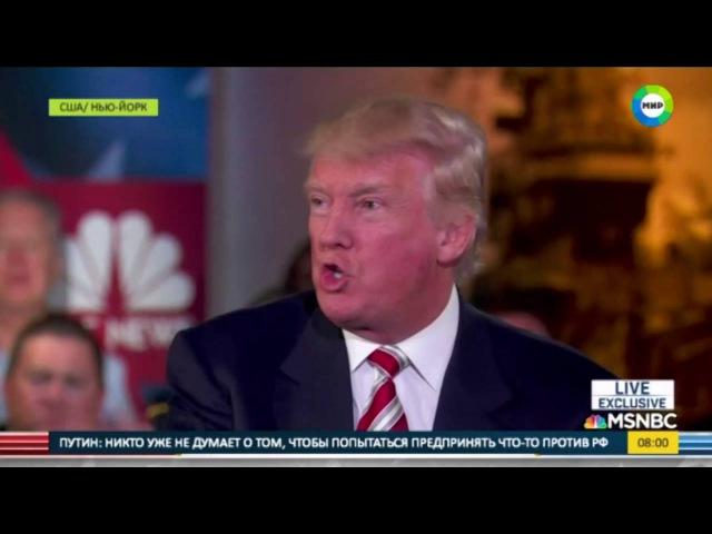 Видео: «Я сдружусь с Путиным»: Трамп пообещал наладить отношения с Россией