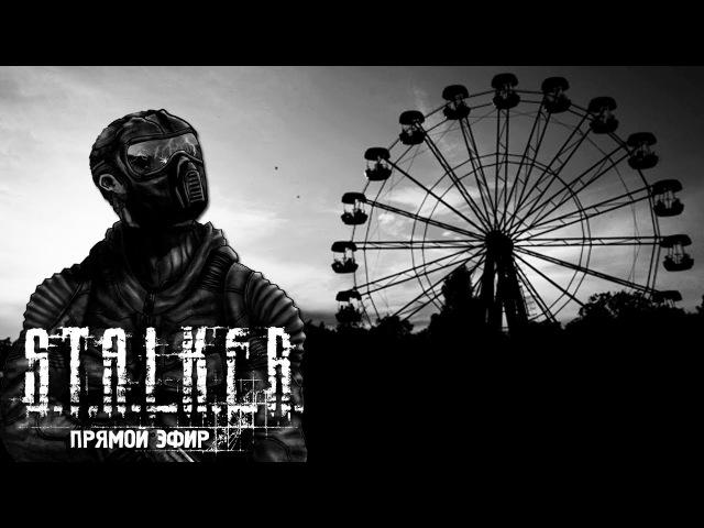 НОВЫЙ МОД НА СТАЛКЕР. STALKER Темное Братство - Проклятые Зоной