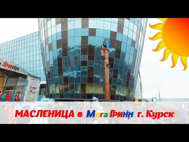 Масленица в МегаГРИНН г. Курск (18 февраля 2017)