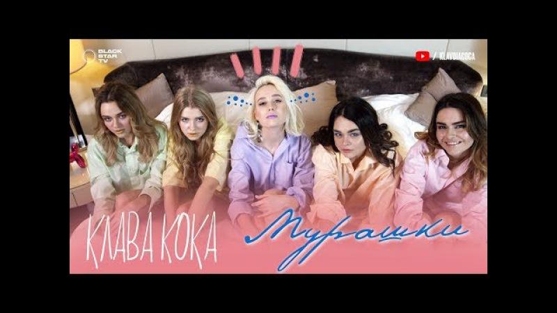 Клава Кока - Мурашки (премьера клипа, 2017)