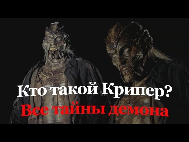 Кто такой Крипер Все тайны демона из трилогии Джиперс Криперс
