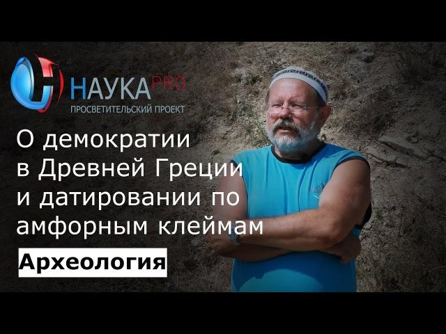 Николай Федосеев - О демократии в Древней Греции и датировании по амфорным клеймам
