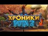 Хроники Хаоса и Dota 2 (Поразительное сходство персонажей)