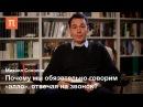 Поведение людей в публичном пространстве —Михаил Соколов
