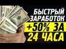 Как заработать 1000 рублей за день. Продолжаем зарабатывать. Сайт для заработка денег