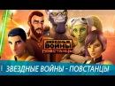 Звездные войны - Повстанцы 4 сезон — Русский трейлер 2018