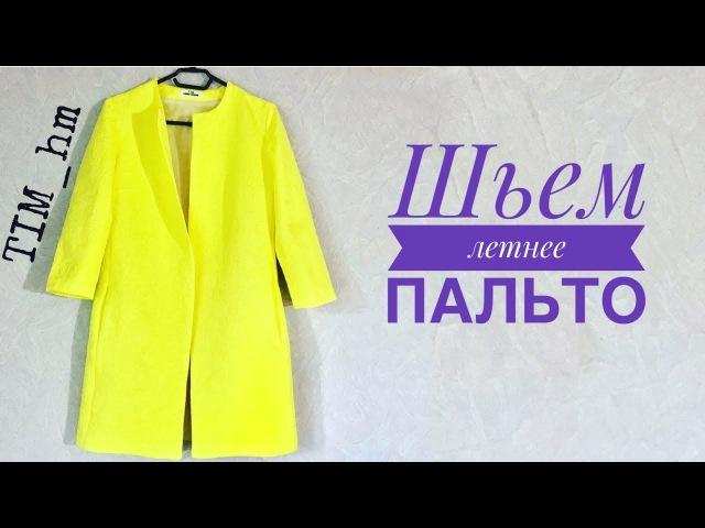 Как сшить пальто Шьём летнее пальто TIM hm