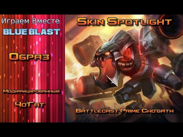 Образ Модифицированный Чо'Гат Battlecast Prime Cho'gath Skin Spotlight League of Legends