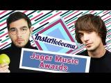 Пасош, Андрей Иноземцев, Kyivstoner, Hyperboloid на Jager Music Awards — о2тв: InstaНовости