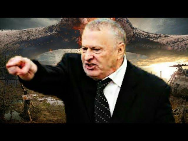 Жириновский: война или мир