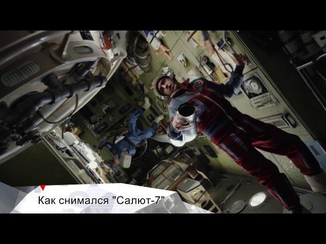 INews 02.11.17 - подготовка к новому запуску на Восточном и спецэффекты филмьа Салют-7