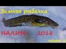 Зимняя рыбалка / НАЛИМ 2018 / часть 2 / Winter fishing / BURBOT 2018 / part 2