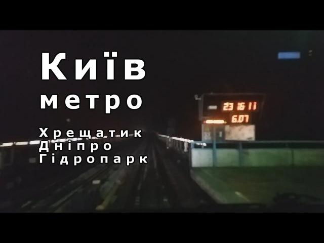 У кабіні машиніста метро (Київ, Хрещатик – Дніпро – Гідропарк)