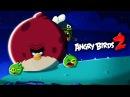 Энгри Бердз 2 ЗЛЫЕ ПТИЧКИ в погоне ЗА СВИНО-БОССОМ Мульт игра для детей Angry Birds 2