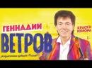 Геннадий Ветров Юмористическая передача Юмор пародии анекдоты