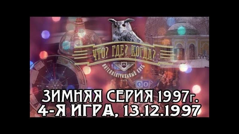 Что? Где? Когда? Зимняя серия игр 1997 г., 4-я игра от 13.12.1997 (интеллектуальная игра)
