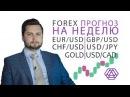 Анализ рынка форекс на неделю 19-23.03.2018 EUR/USD, GBP/USD, USD/CHF, USD/JPY и GOLD