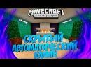 СКРЫТЫЙ АВТОМАТИЧЕСКИЙ КАМИН В Minecraft PE без модов