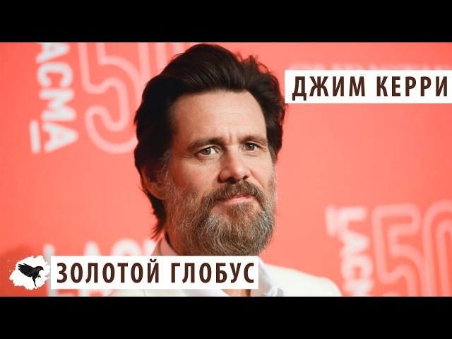 ДЖИМ КЕРРИ НА ЗОЛОТОМ ГЛОБУСЕ | ПЕРЕВОД