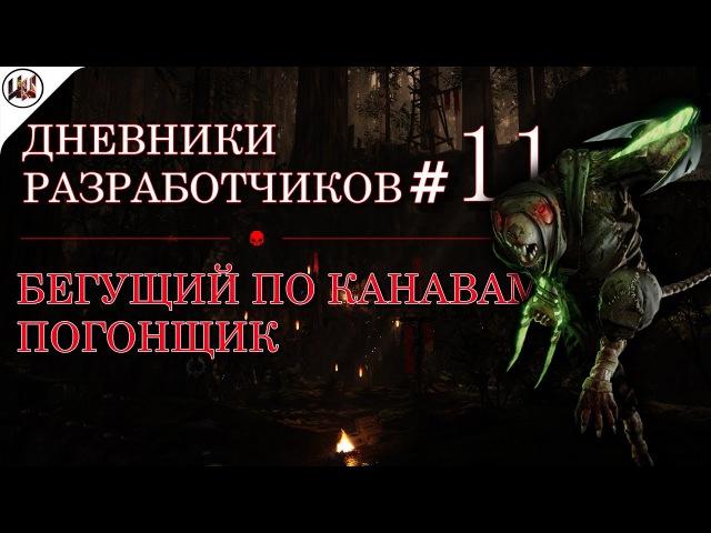 [Warhammer: Vermintide 2] Дневники разработчиков 11. Бегущий по канавам и Погонщик!