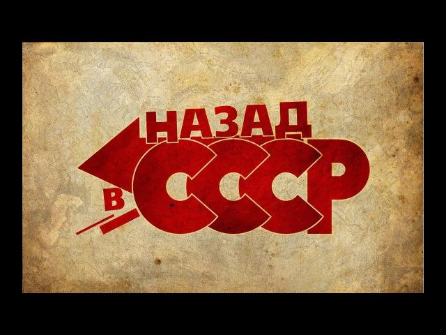СССР 2 0 20 причин вернуть Советский Союз