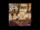 Various Artists - Moment of truth (Romantic Doctor, Teacher Kim 낭만닥터 김사부) OST
