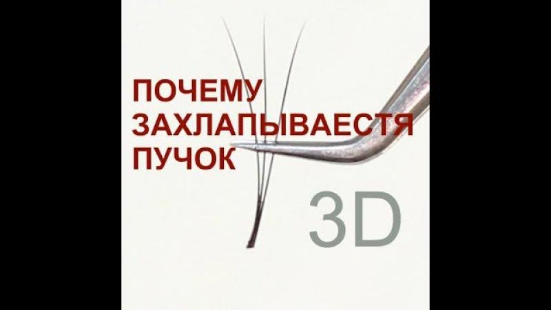 Почему захлопываются пучкиОбъемное наращивание ресниц 2D-3DWhy slam the beamsVolume eyelash