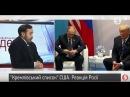 Польський закон про націоналістів та кремлівський список США / Ілля Пономарьов