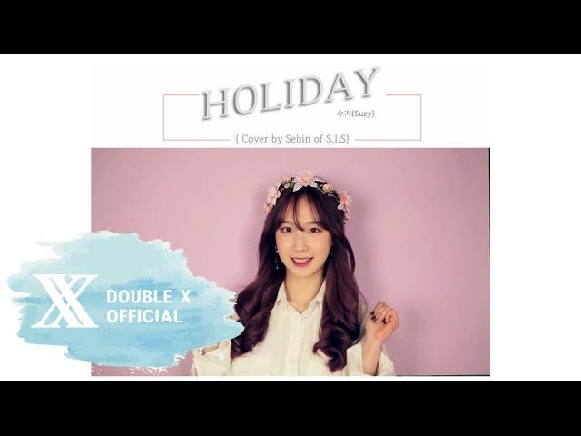 수지(SUZY) - Holiday(Cover by Sebin/세빈 feat.민지/minzy of S.I.S/에스아이에스)