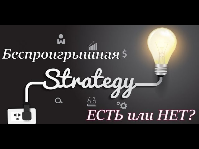 Трейдерша с Одессы | Беспроигрышная стратегия