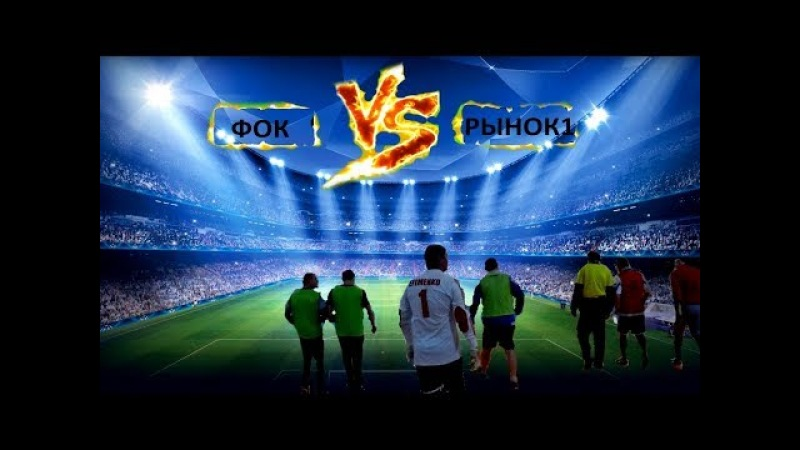 Футбол ФОК 8 - 3 Рынок 1