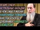 В квартире появилось НЕЧТО Навязчивые Помыслы Спасение без Духовника Головин Владимир
