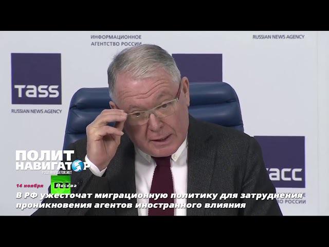 В РФ ужесточат миграционную политику для затруднения проникновения агентов ино