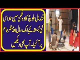 Qandeel Baloch ka Wo Filmi Scene Jo Us Ki Death Kay Aik Saal Bad On Screen Hoa