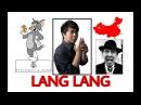 ТОП 9 интересных фактов: Ланг Ланг | Best of Lang Lang | ИСТОРИЯ МУЗЫКИ