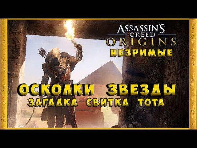 Assassin's Creed: Origins - Незримые / Прохождение задания Осколки Звезды