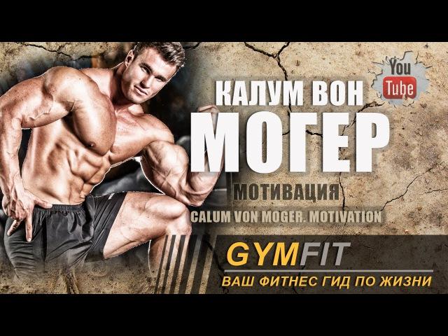 Калум Вон Могер. Мотивация (Calum Von Moger Motivation)   Канал GymFit INFO
