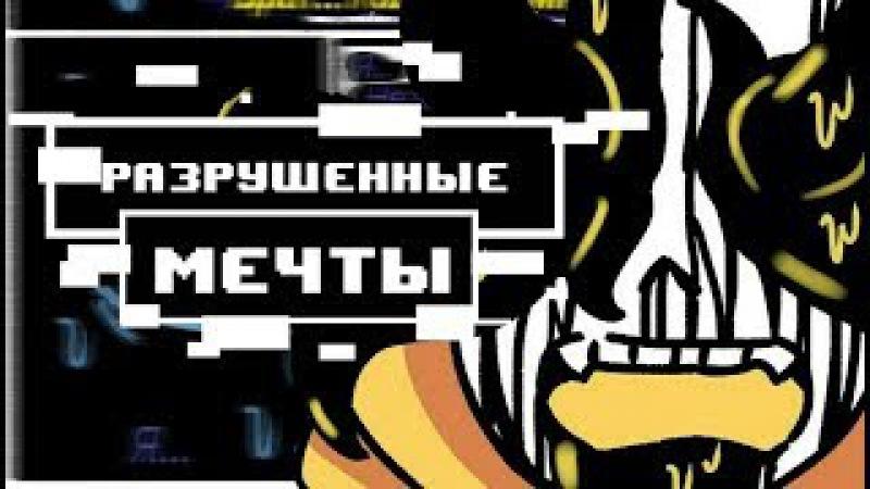 Разрушенные мечты | Shattered comic | Дрим и Найтмер | Ч 1|Русский Дубляж от CoffeeKP и Umay Channel