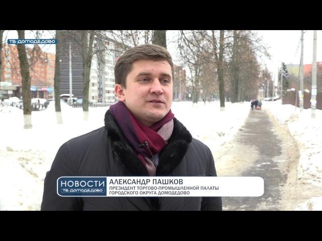 Акция от домодедовских предпринимателей (президент торгово-промышленной палаты)
