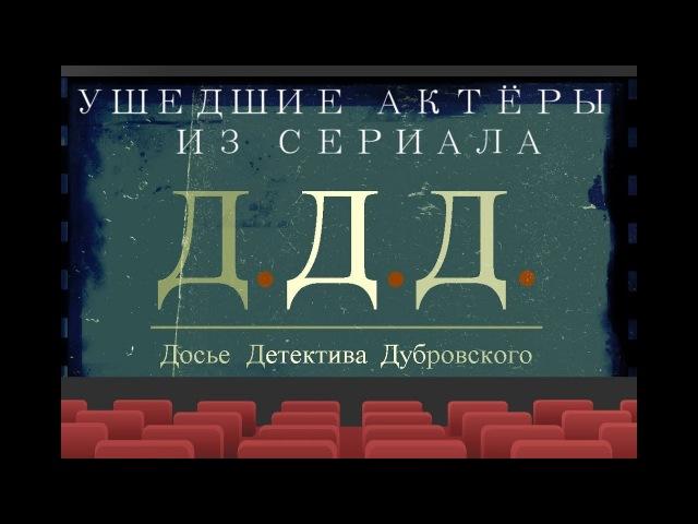 УШЕДШИЕ АКТЁРЫ ИЗ СЕРИАЛА ДОСЬЕ ДЕТЕКТИВА ДУБРОВСКОГО (1999)