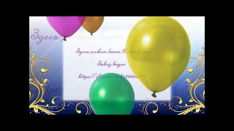 Слайд-шоу Видео поздравление С Днем Рождения Мужу, Сыну, Дяде, Папе, Другу, Мужчине