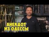Короткие одесские анекдоты! Анекдот про одесситов! (19.01.2018)