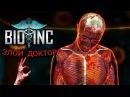 На грани жизни и смерти злой доктор