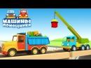 Мультики про машинки - Сломанный мост - Машины помощники