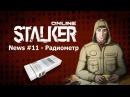 Stalker Online News 11 Радиометр