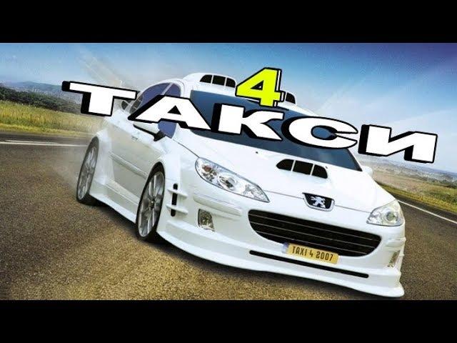 Такcи 4 - Фильм (2007)