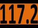 КОНТРОЛЬНАЯ 74 АНГЛИЙСКИЙ ЯЗЫК ДО АВТОМАТИЗМА УРОК 117 2 Уроки английского языка