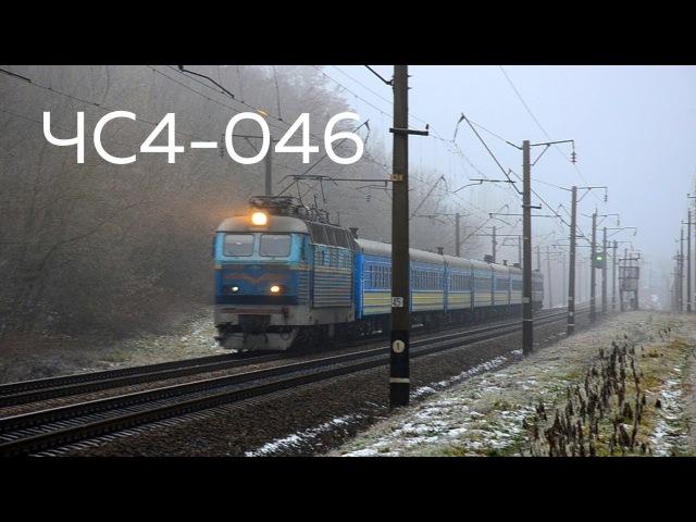 ЧС4-046 (КВР) | № 778 Киев - Шостка